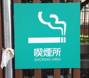Smoking area at Ueno Zoo