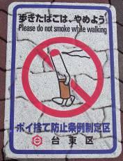 japan_no_smoking
